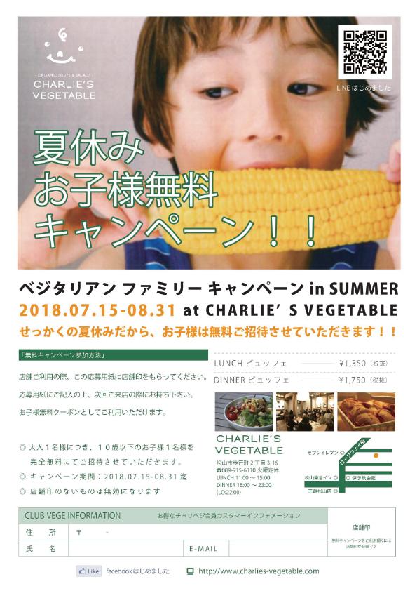夏休みお子様無料キャン―ペーン|ベジタリアンファミリーキャンペーン